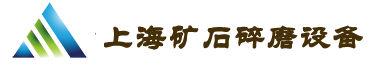 上海矿石破碎机设备网